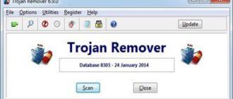 Как удалить троянскую программу